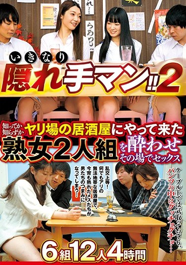 MCSR-425 Sudden Surreptitious Finger-Banging! 2 – Knowingly Or Not, Two MILFs Go To A Pick-Up Bar For Liquor And Ended Up Getting Fucked 6 Pairs, 12 Mature Girls, 4 Hours