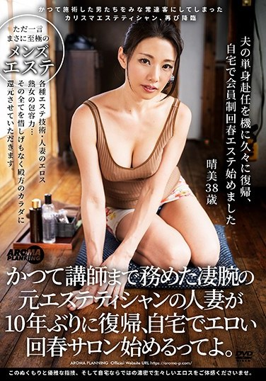 ARM-937 So Good At Her Job She Used To Teach It – This Married Former Masseuse Has Returned To Her Trade After Ten Years And Set Up An In-Home Massage Parlor With Happy Endings Guaranteed. Harumi