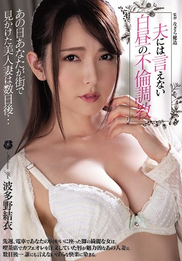ATID-448 Secret Mid-Day Adultery Training She Can't Reveal To Her Husband: I Spotted A Beautiful Married Woman On The Street One Day, And A Few Days Later… Yui Hatano