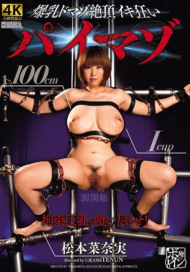 BBTU-005 Big Titty Sub – Masochist With Colossal Tits Cums Hard Nanami Matsumoto