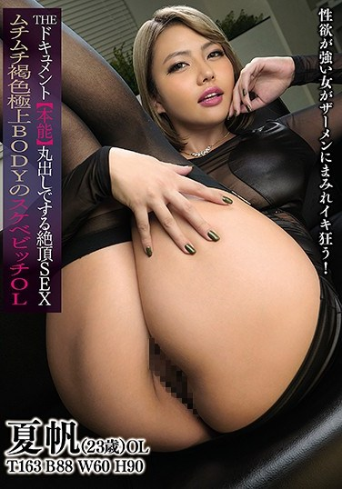 BIJN-192 The Document: Carnal Instinct Laid Bare For Orgasmic Sex – Office Slut With A Tanned, Voluptuous Body Kaho Imai