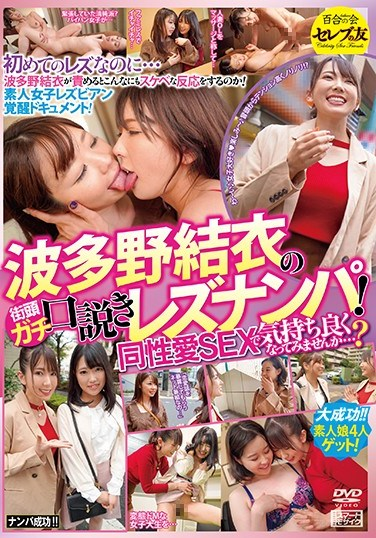 CESD-966 Yui Hatano Goes Picking Up Girls For Lesbian SEX In The Street! Wanna Try Some Girl On Girl…?