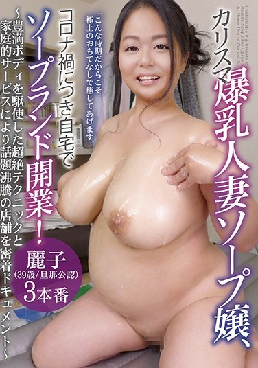CHCH-003 Due To Corona This Brothel Babe Is Running A Soapland Right Out Of Her Own Home! – Voluptuous Curves, Incredible Sex SK**ls, And Comfortable, Caring Services Make Her The Talk Of The Town –