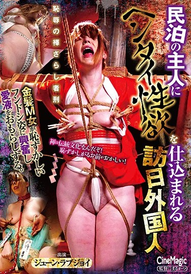 CMV-149 The Cute Foreign Traveler Visiting Japan Who Got Schooled In Pervert Pleasures By A Dirty Inn Keeper June Lovejoy