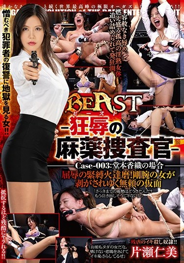 DBER-097 BeAST – Wild Narcotics Investigation Squad – Case 003: The Case Of Kaori Domoto – Corrupted By S&M! No Good Thugs Strip Away This Tough Girl's Facade Hitomi Katase