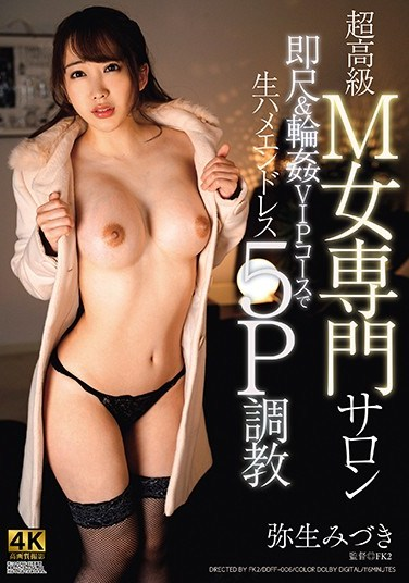 DDFF-006 Super Luxury M Woman Specialty Salon Immediate Scale & Ring ● VIP Course Raw Saddle Endless 5P Training Mizuki Yayoi