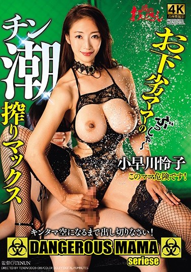 DDOB-086 A Vile Mom's Max Cock Squeeze Reiko Kobayakawa