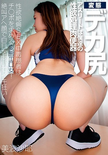 FLAV-260 This Perverted Big Ass Athlete Is Our Cum Bucket Tool For Relieving Our Sexual Desires She's A Perverted Horny Sex Addict Who Wants More Cock! Hear Her Scream And Shout And Pant And Moan While Rolling Her Eyes Into The Back Of Her Head In A Cum Crazy Frenzy Saya Minami