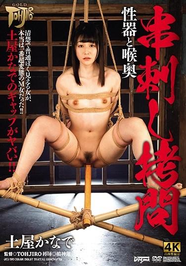 GTJ-090 Skewering Genitals And Throat – Kanade Tsuchiya