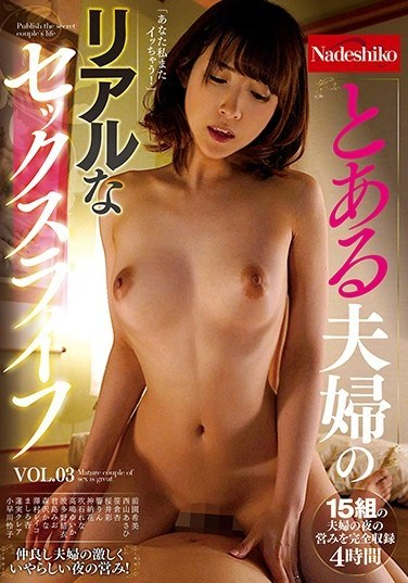 NASH-434 A Married Couple's Real Sex Life vol. 03