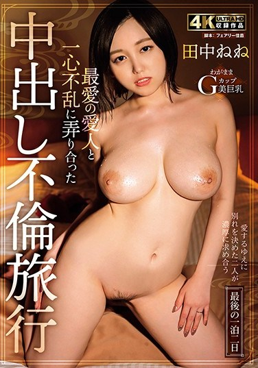HZGD-176 Creampie Cheat Tour With A Beloved Mistress – Nene Tanaka