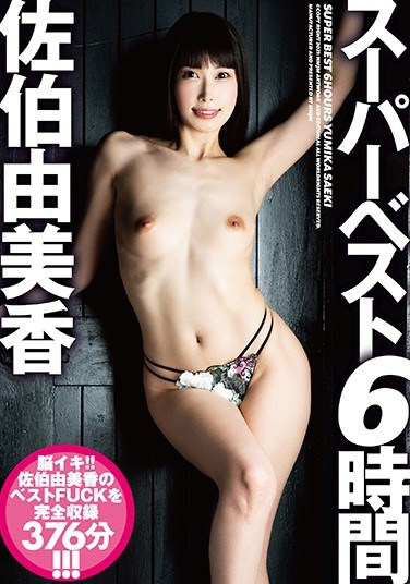 HMJM-052 Super Best 6 Hours Yumika Saeki