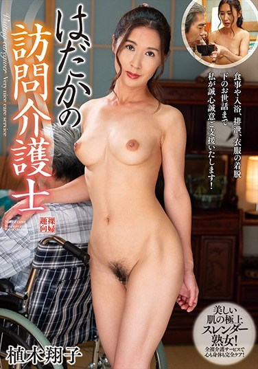 HDKA-224 Naked Home Visiting Caregiver – Shoko Ueki