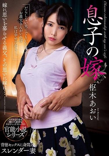 NACR-389 A Son's Wife – Aoi Kururuki