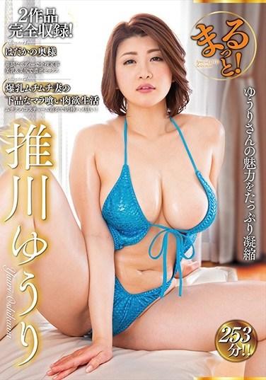 ZMAR-031 Totally! Yuri Oshikawa