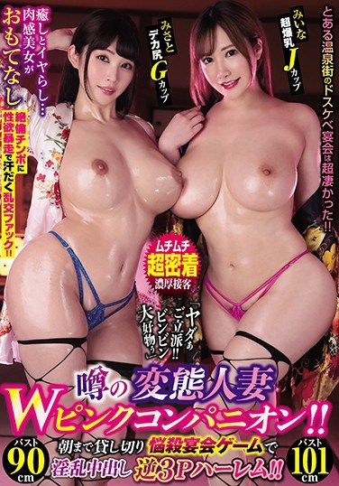 HJMO-451 The Freaky Twin Married Hostess Babes You've Heard About! Go Wild All Night Long With A Creampie Three-Some Harem!