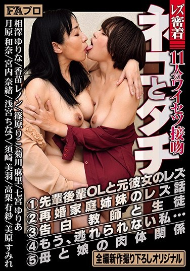 HOKS-090 Lesbian Passion – Butches & Femmes – 11 Girls' Filthy Kisses
