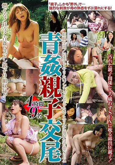 HRD-212 Exhibitionist Family Fucking Intercourse