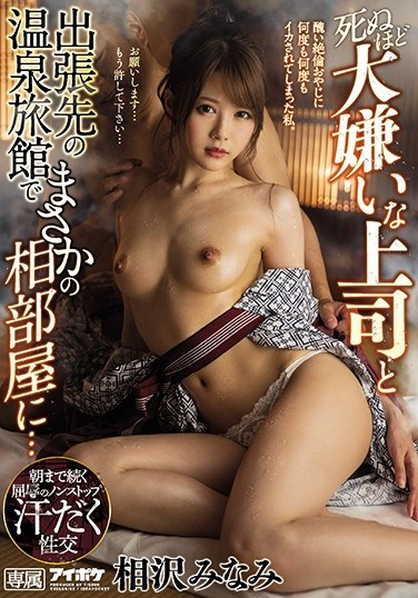 IPX-604 I Hate My Boss So Badly, I Would Rather Die Than Fuck Him, But During Our Business Trip, To My Horror, We Were Booked Into The Same Room At A Hot Spring Resort Inn… And This Disgusting, Horny Old Man Made Me Cum, Over And Over Again. Minami Aizawa