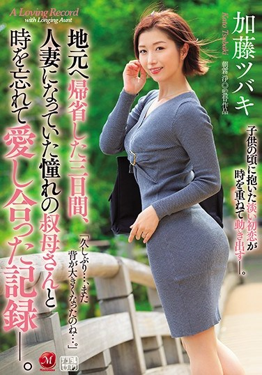 JUL-435 Three Days Alone With The Aunt You've Always Wanted – This Lusty MILF Might Be Married, But You're All She Wants. Tsubaki Kato