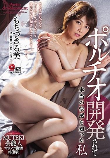 JUL-438 I Understood What Real Pleasure Was After I Got My G-Spot Developed Rumi Mochizuki