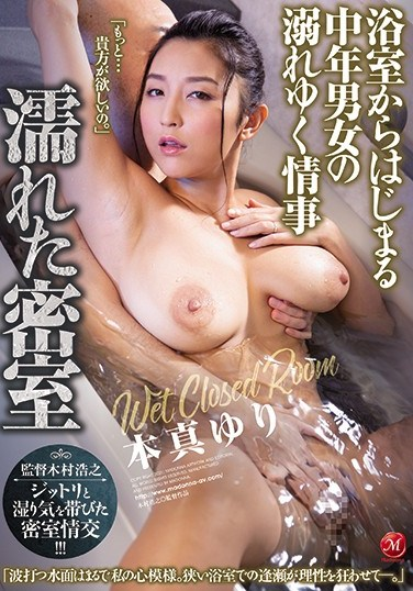 JUL-453 It Began In The Bath – Middle-Aged Man And Woman's Passionate Love Affair – Dripping Wet With Lust Yuri Honma