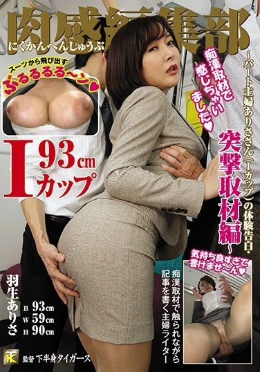 KTB-037 Sexy Editing Department: Part-Time Housewife Arisa (I-Cup)'s Confessional & Questioning Interview – Arisa Hanyu