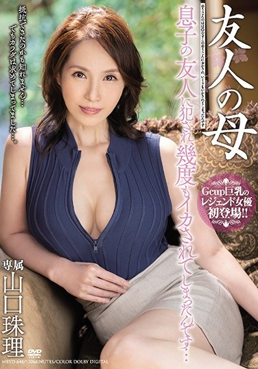 MEYD-644 My Friend's Mother – Ravished By Her Son's Friend, Made To Cum Over And Over… Shuri Yamaguchi