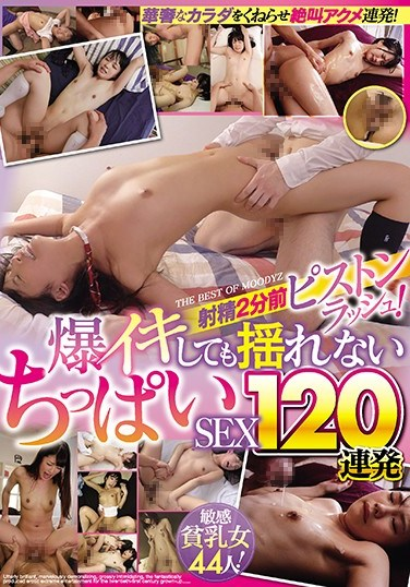 MIZD-219 Piston Rush Two Minutes Before Cumming! Small Tits That Don't Shake, Even During V*****t Orgasms: Continuous Cumshot SEX, 120 Min.