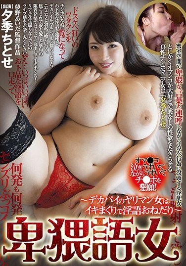 MMYM-042 Slut With Huge Tits Gets You To Make Her Cum With Dirty Talk – Filthy Words – Chitose – Chitose Yuki
