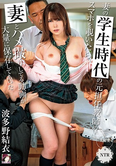 MRSS-104 I Looked Through My Wife's Phone And Found A Whole Collection Of POV Sex Tapes From The Time She Was A S*****t Made With Her Homeroom Teacher Yui Hatano