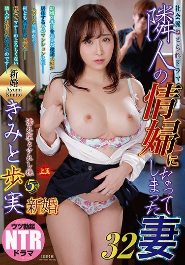 NDRA-083 My Wife Became A Whore For My Neighbor 32 Ayumi Kimito
