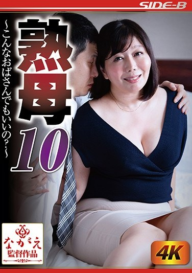 NSPS-958 Mature MILF 10 – You Really Want To Fuck A Cougar Like Me? – Sachiko Ono