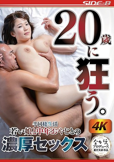 NSPS-963 Going Crazy Aged 20. Living Together Half The Time: Hot Steamy Sex Between Middle-Aged Old Man And His Young Step-Daughter – Sachiko
