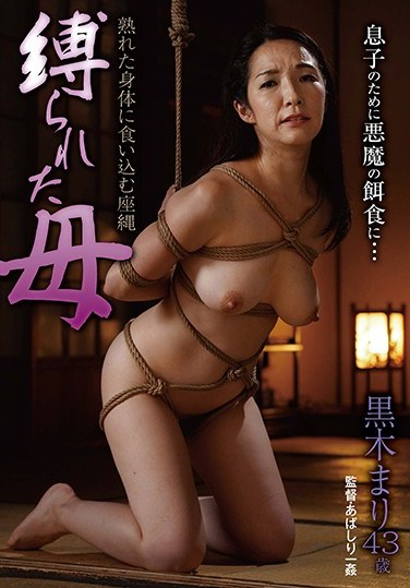 NYL-001 Tied Up Mother: She Becomes Prey Because Of Her Son… Mari Kuroki, 43 Years Old