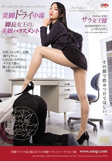 QRDA-122 Beautiful Legs – Long-Legged Mistress Teases You Sara