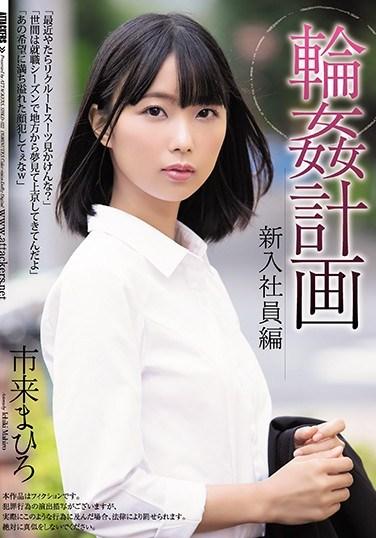 SHKD-922 The G*******g Plan The New Employee Mahiro Ichiki