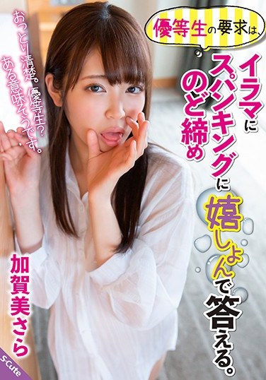 SQTE-354 This Honor S*****t Got So Excited By The Thought Of Choking, Spanking, And Getting Face Fucked She Wet Herself. Sara Kagami