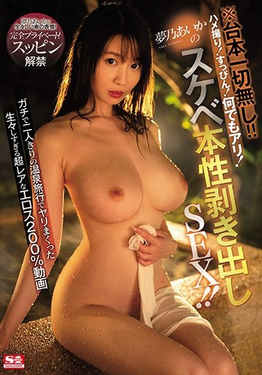 SSNI-965 No Script! POV! No Makeup! Anything Goes! Aika Yumeno 's Bare Naked, Carnal True Self – Sex Like She'd Have At Home! Ultra Rare 200% Erotic Real Couple's Hot Spring Trip Video