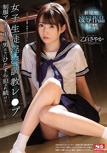 SSNI-973 Breaking In S********ls – Middle-Aged Guys With A School Uniform Fetish Nail A Teen Whether She Likes It Or Not… Sayaka Otoshiro