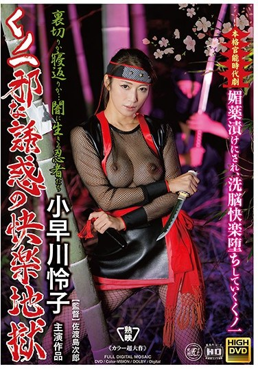 TTTV-004 Female Ninja – The Temptation Of Wicked Pleasure Leads To Hell Reiko Kobayakawa