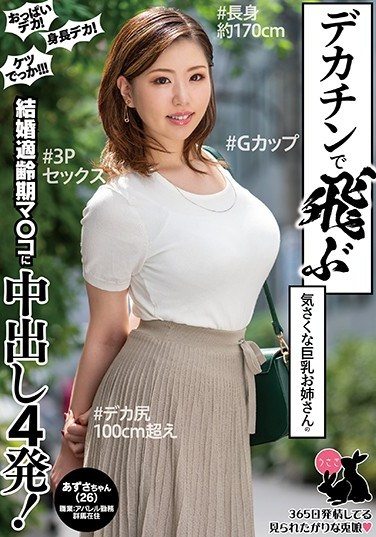 USAG-024 This Fun-Loving Big Tits Elder Sister Type Is Flying High With Big Dick Action And Getting 4 Creampie Cum Shots Injected Into Her Marriage-Ready Pussy! G-Cup Titties/A Big Ass/Over 100cm Of Luscious Fun She's A Tall Girl, Height: 170cm Threesome Sex