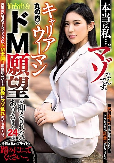 USBA-023 The Truth Is… I'm A Sub. This High-Powered Career Woman Secretly Wants To Be Dominated – Arisa, Age 24, From Sendai