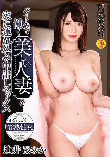 VEC-464 I Took A Hot Married Woman Home From Her Part-Time Job For Creampie Sex Honoka Tsujii