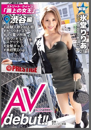 AOI-005 Street Queen AV Debut! !! The Queen On The Street Who Gathers The Eyes Of The City Participates In AV! Riria Hido