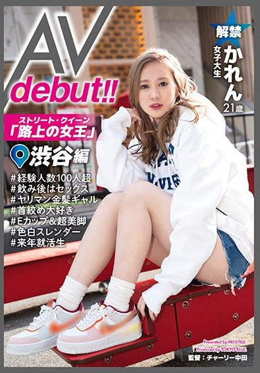 AOI-006 Street Queen AV Debut! !! Karen (21) Female College Student The Queen On The Street Who Gathers The Eyes Of The City Participates In AV!