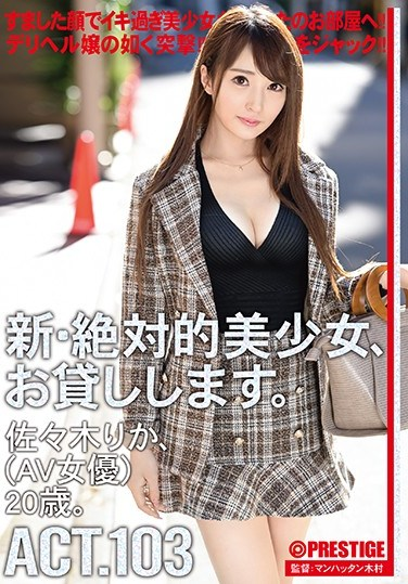 CHN-198 I Will Lend You A New And Absolute Beautiful Girl. 103 Rika Sasaki (AV Actress) 20 Years Old.