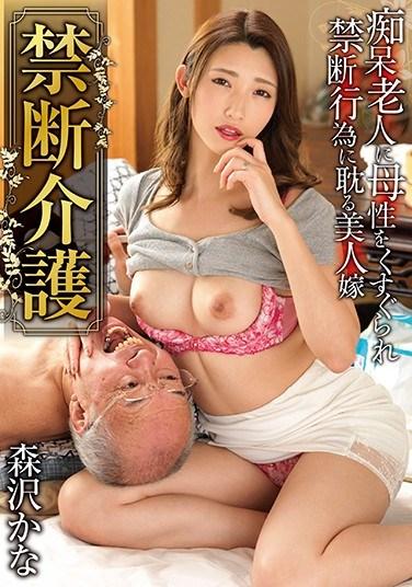 GVH-192 Forbidden Care Kana Morisawa