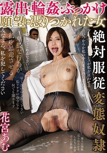 GVH-193 Exposure ・ Ring ● ・ Amu Hanamiya, A Woman Possessed By A Bukkake Desire