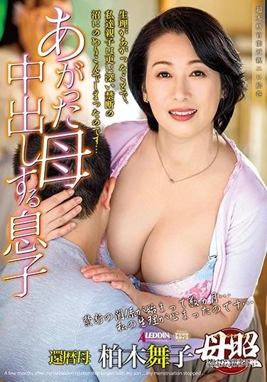 SPRD-1375 Stepmom Gets Creampied – Maiko Kashiwagi